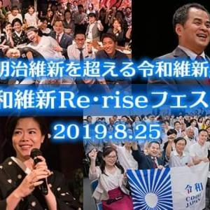 8/25大阪ワクワクイベント、参加者募集!!