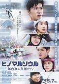 『ヒノマルソウル 〜舞台裏の英雄たち〜』
