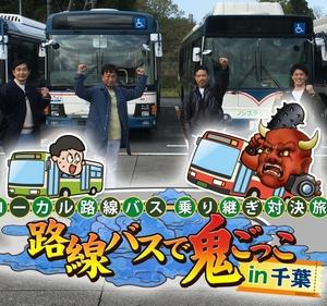 「路線バスで鬼ごっこ」第2弾