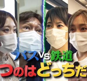 「バスVS鉄道 乗り継ぎ対決旅」第9弾