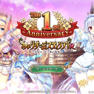 あいりすミスティリア! プレイ日記その20(1st Anniversary)
