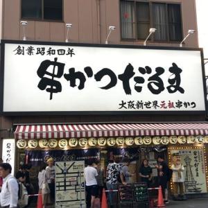 大阪新世界元祖串かつだるま通天閣店(大阪旅行 2019)