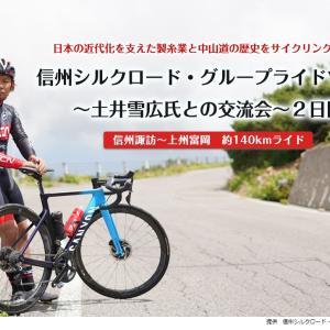 11月10日(日)土井雪広(元プロロードレーサー)と走る、信州シルクロード・グループライドを開催
