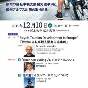 12月10日(火)松本大学フォーラム「ヘルスツーリズム:欧州の自転車観光開発先進事例」参加します