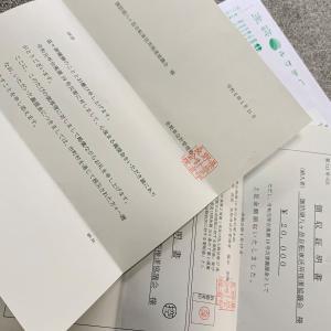 第三回サンタライドの参加費で令和元年台風19号災害義援金に協力させて頂きました♫