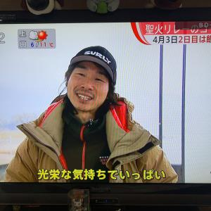 「東京オリンピック2020〜聖火ランナー に選ばれて〜」