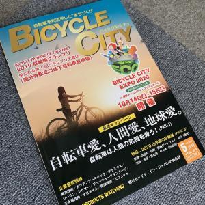 BICYCLE CITY2020年5月号ー諏訪湖周のサイクルエンバイロメント活動掲載。