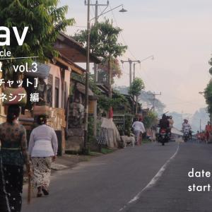 グラバイチャット 6月8日(月)20時〜「3カ国目:インドネシア」配信
