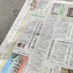6月20日付け信濃毎日新聞「土曜トーク」で連載コラムを書かせてもらいました