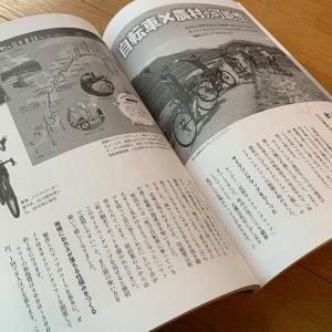 辰野町のんびりサイクリングが「季刊地域ー現代農業」に3Pに渡って取り上げられました!