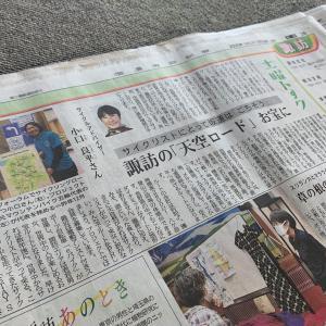 信濃毎日新聞連載〜土曜トーク第4回「Japan Alps Cycling」〜