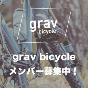 grav bicycle「グラバイステーション」スタッフ募集♫