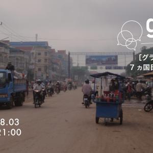 過去放送(8月3日)視聴できます〜グラバイチャット〜7カ国目:カンボジア編