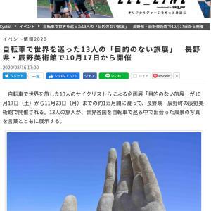 「Cyclist」に掲載!目的のない旅展は、13人のサイクリストの写真とことばの企画展