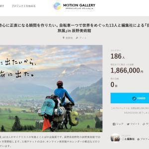 大御礼多謝♬「目的のない旅展」クラファン116%達成!186人〜1,866,000円大感謝!