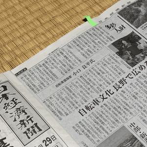 日経新聞ー人コラム「多彩人材」に活動を掲載してもらいました♬