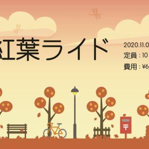 11月7日(土)「川島紅葉ライド」@辰野町します!