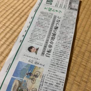 第6回-信濃毎日新聞連載コラム「土曜トーク〜ナショナルサイクルロードが繋ぐ地域の輪」