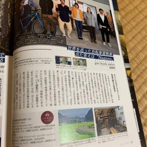 長野県月刊誌「KURA-7月号」にグラバイステーション掲載