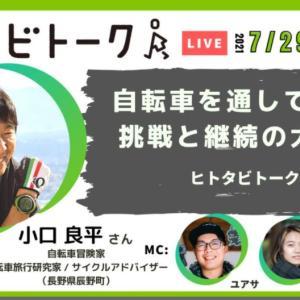 【複製】伊那弥生丘高校で、一緒にサイクルツーリズム勉強会