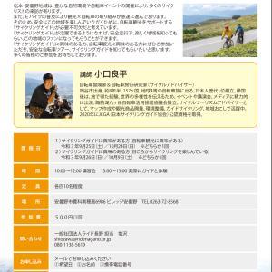 「サイクリングガイド勉強会」を行います。