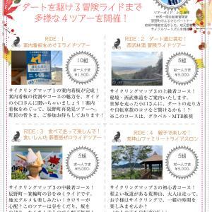 辰野町サイクリングマップvol.3と案内看板を巡るサイクリングツアー