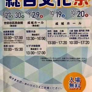 第51回「世田谷区民文化祭」今日から開催です!