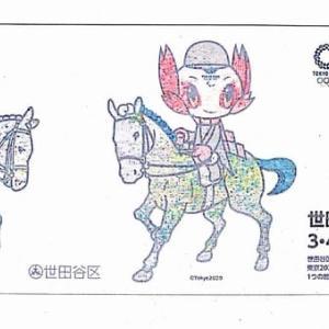 お知らせ→「東京2020大会300日前イベント」世田谷区立小学校の児童(3・4年生)の作品によるモザイクアート