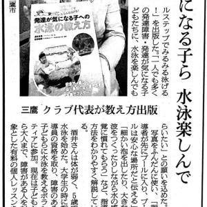 今、注目されています!『発達が気になる子への水泳の教え方』 by 酒井泰葉(← 従姉妹の長女です)