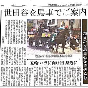 用賀周辺の馬車の運行、今日が申し込み締め切りです!→「世田谷を馬車でご案内」が始まりました。