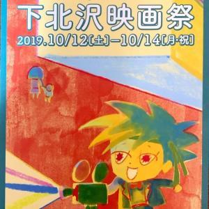 秋はイベントがたくさん!その1 → 下北沢映画祭(10月12日〜14日)