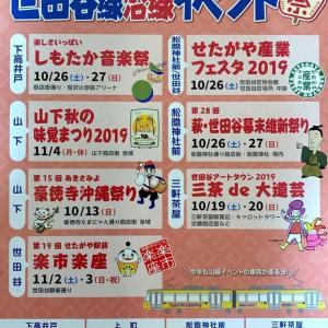 秋はイベントがたくさん!その2 → 世田谷線沿線イベント(10月13日〜11月3日)
