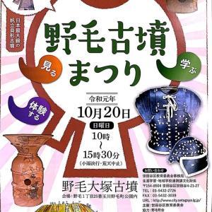 秋はイベントがたくさん!その3 → 野毛古墳まつり(10月20日)