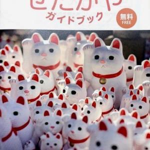 世田谷の魅力を伝えるフリーペーパー『せたがやガイドブック』日本語版が発行されました