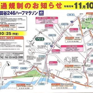 11月10日(日)の世田谷区内の交通規制のお知らせ!!です
