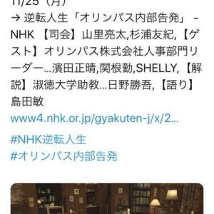 NHK「逆転人生」に知人が出演します!(11月25日)