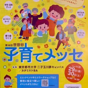 第18回「世田谷子育てメッセ」11月29日〜30日、開催です!