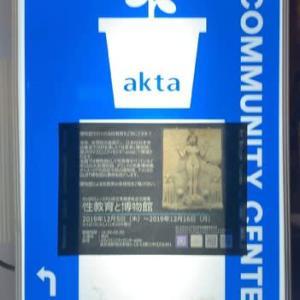 「性教育と博物館」に行ってまいりました(12月16日まで新宿2丁目「コミュニティセンターakta」にて開催中)
