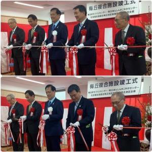 梅丘まちづくりセンター・梅丘複合施設が1月20日に新規オープン