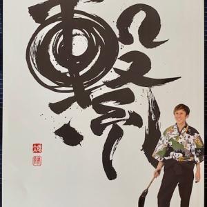 島根ってすごい!!島根ツアー報告その5「島根で出会った路上詩人、石田皓太さん〜心打たれる書と言葉」