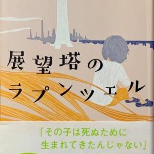 『展望塔のラプンツェル』 by 宇佐美まこと