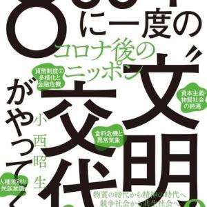 『800年に一度の文明交代がやってくる~コロナ後のニッポン』 by 小西昭生さん