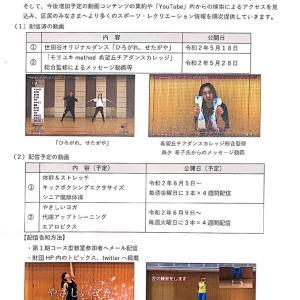 おうちエクササイズ〜「公益財団法人世田谷区スポーツ振興財団」が動画をアップしています
