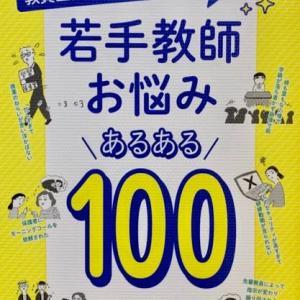 『教員生活のモヤモヤをズバッと解決〜若手教師お悩みあるある100』 by 滝澤雅彦先生