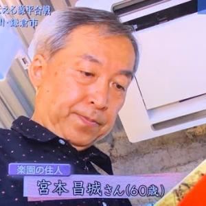 人生の楽園〜紙人形で伝える源平合戦〜宮本昌城さん