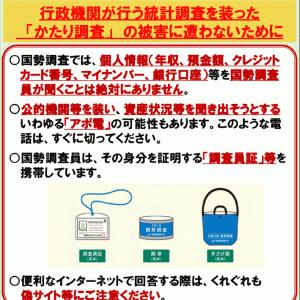「国勢調査」 詐欺にご注意ください!!