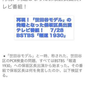 大庭正明議員の「世田谷モデルの発端」を検証するブログ、必見です!