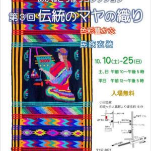 10/25までです → あかねこうぼう「マヤ展〜伝統のマヤの織り」開催中!