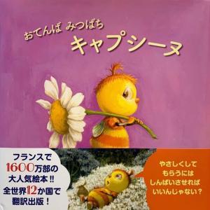 『おてんば みつばち キャプシーヌ』 翻訳 by 河野万里子さん
