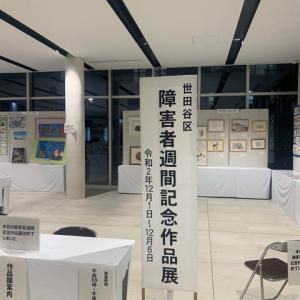 「障害者週間記念作品展」(〜12/6まで)に行ってまいりました